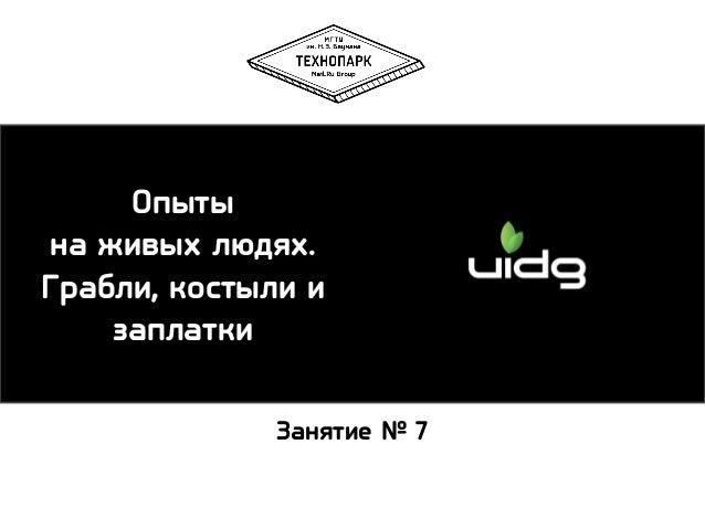 Проектирование интерфейсов весна 2014 занятие 7
