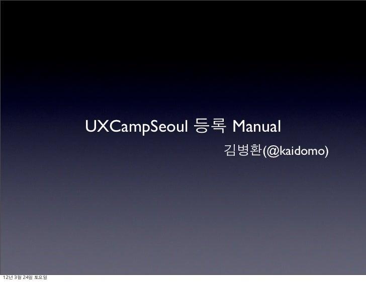 UXCampSeoul 등록 Manual                                  김병환(@kaidomo)12년 3월 24일 토요일