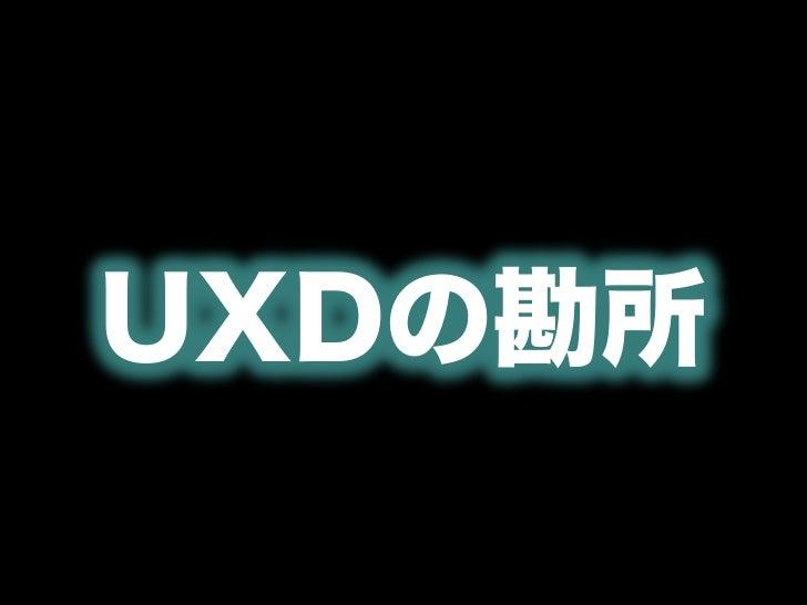 UXD勘どころ