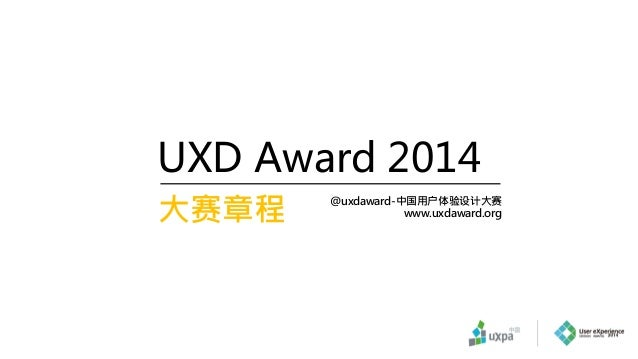 UXD Award 2014 大赛章程 @uxdaward-中国用户体验设计大赛 www.uxdaward.org 1