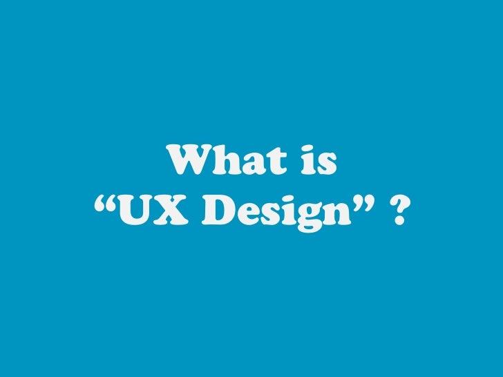 UX Design とは何か?