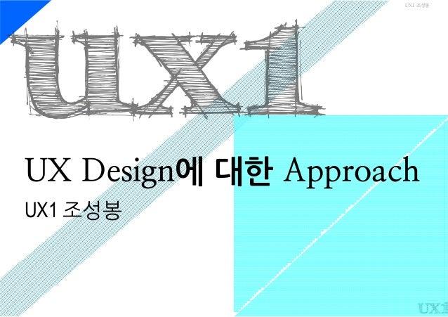 UX1 조성봉UX Design에 대한 ApproachUX1 조성봉