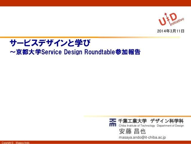 サービスデザインと学び~京都大学Service Design Roundtable参加報告