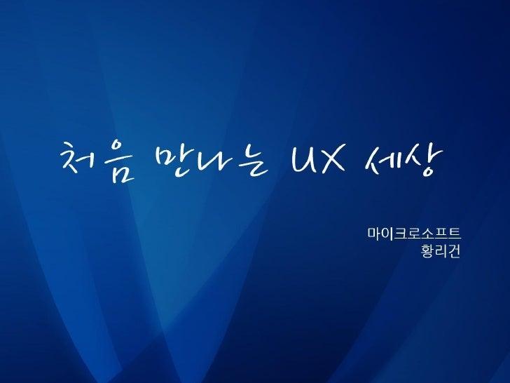 http://uxfactory.com/412