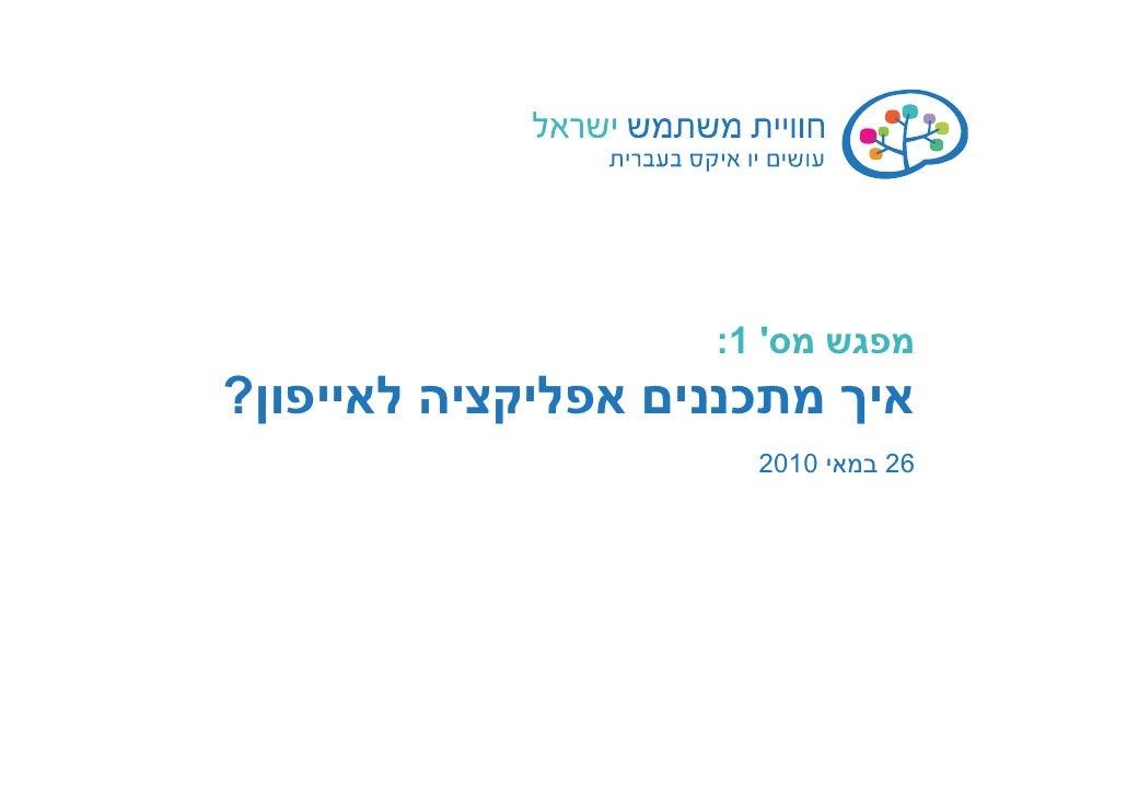 מצגת הפתיחה  מהמפגש הראשון של חוויית משתמש ישראל