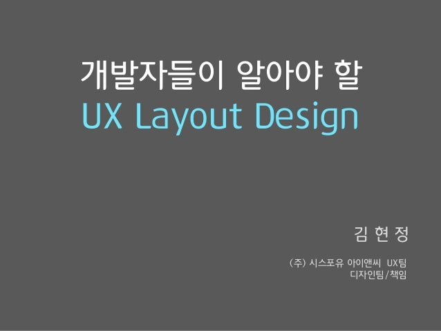 UX Layout Design_SYS4U
