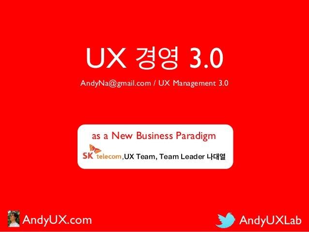 UX 경영 3.0
