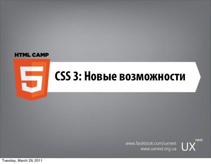 Что нового в CSS3