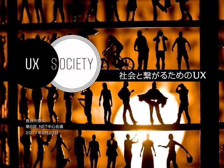 社会へ繋がるためのUX