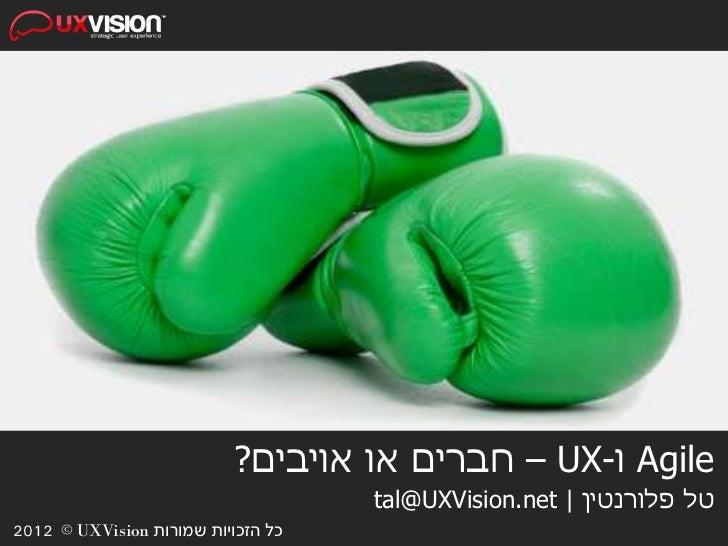  Agileו- – UXחברים או אויבים?                                    טל פלורנטין | tal@UXVision.netכל הזכויות שמורו...