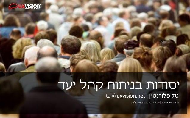 יסודות בניתוח קהל יעד        טל פלורנטין | tal@uxvision.net                  כל הזכויות שמורות | טל פלורנטין ,  UX...