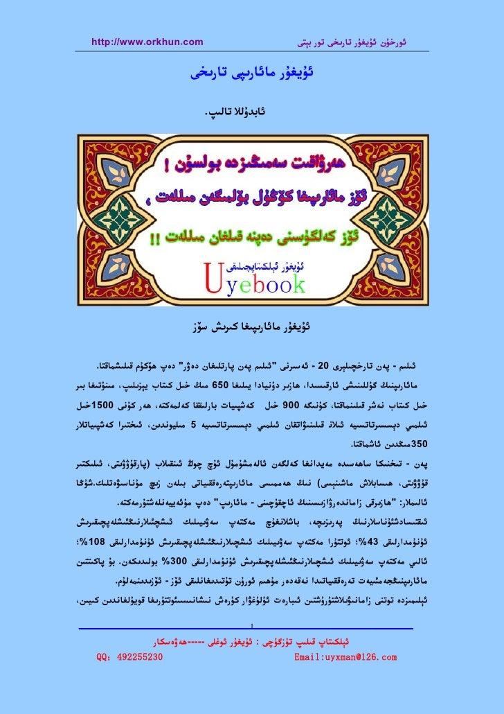 Uyghur maaripi tarixi