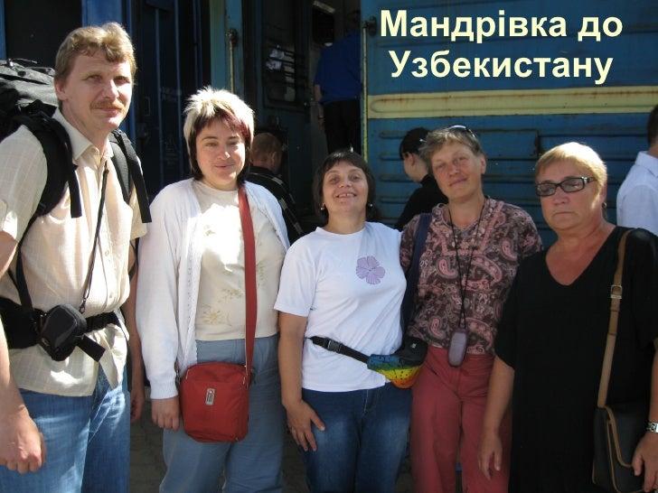 Мандр і вка до Узбекистану