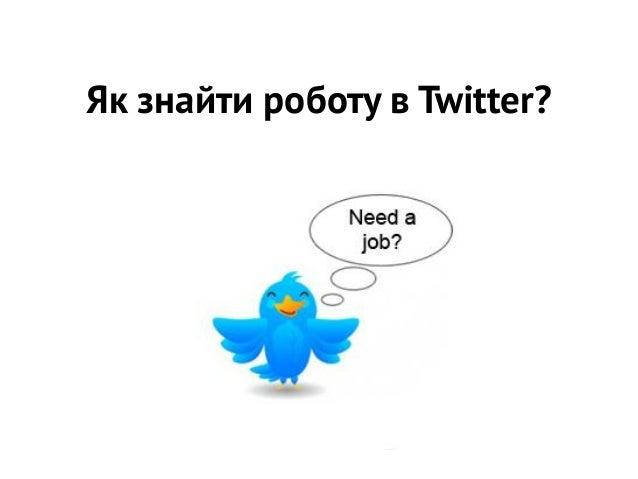 Як знайти роботу в Twitter