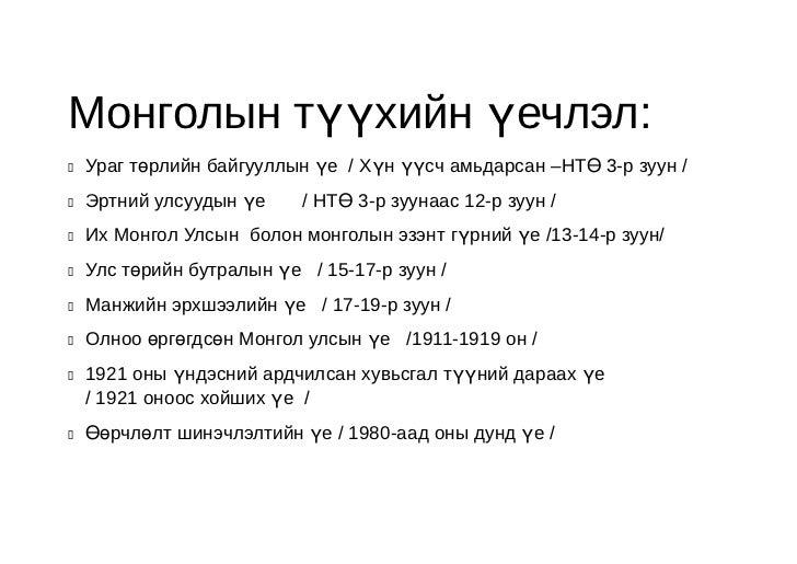 Монголын түүхийн үечлэл:   Ураг төрлийн байгууллын үе / Хүн үүсч амьдарсан –НТӨ 3-р зуун /   Эртний улсуудын үе     / НТ...