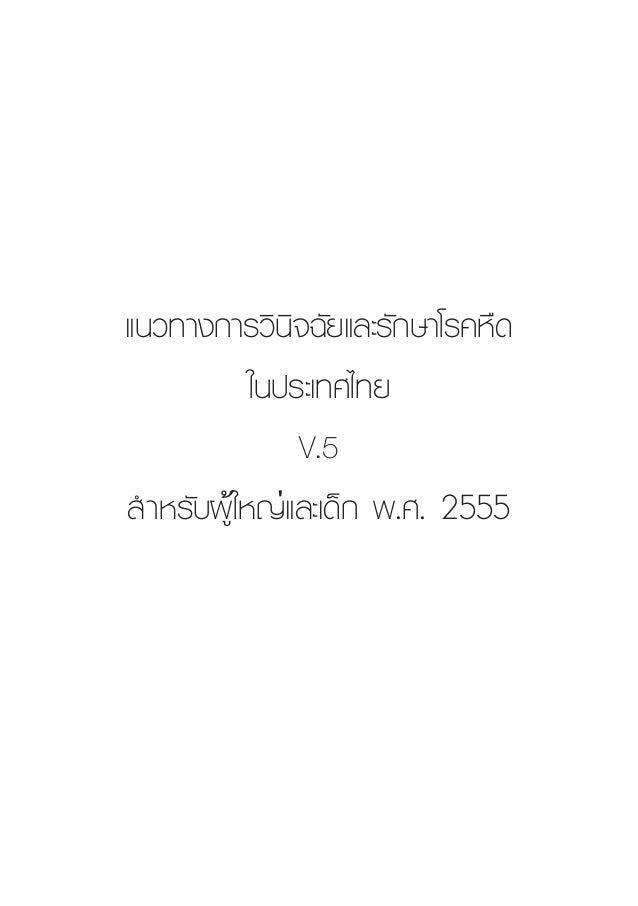 แนวทางการวินิจฉัยและรักษาโรคหืด ในประเทศไทย V.5 สําหรับผู้ใหญ่และเด็ก พ.ศ. 2555