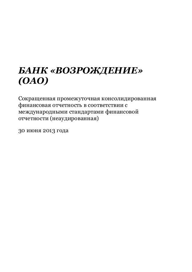 БАНК «ВОЗРОЖДЕНИЕ» (ОАО) Сокращенная промежуточная консолидированная финансовая отчетность в соответствии с международными...