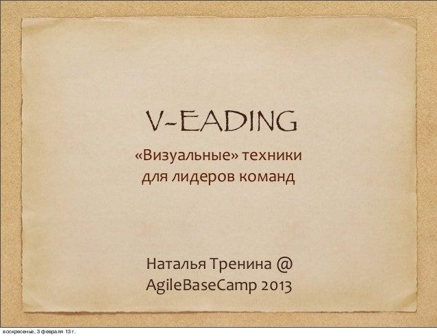 V-EADING                               «Визуальные» техники                                 для лидеров команд    ...