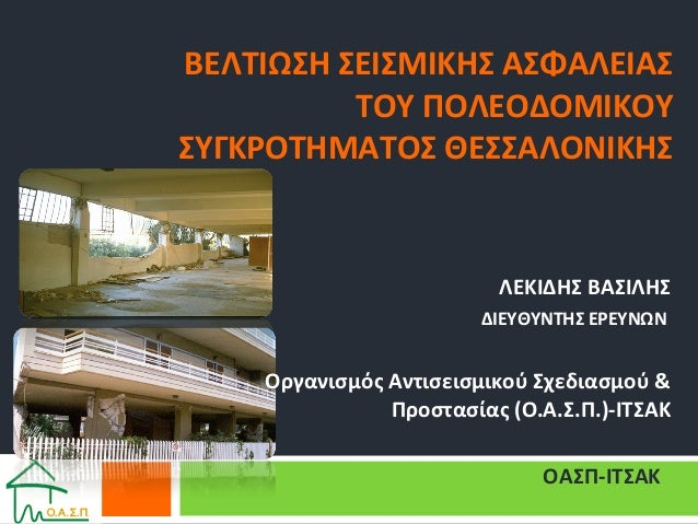 "Event ""Is Thessaloniki Ready for EQ"" - V.Lekidis - 2013-05-17"