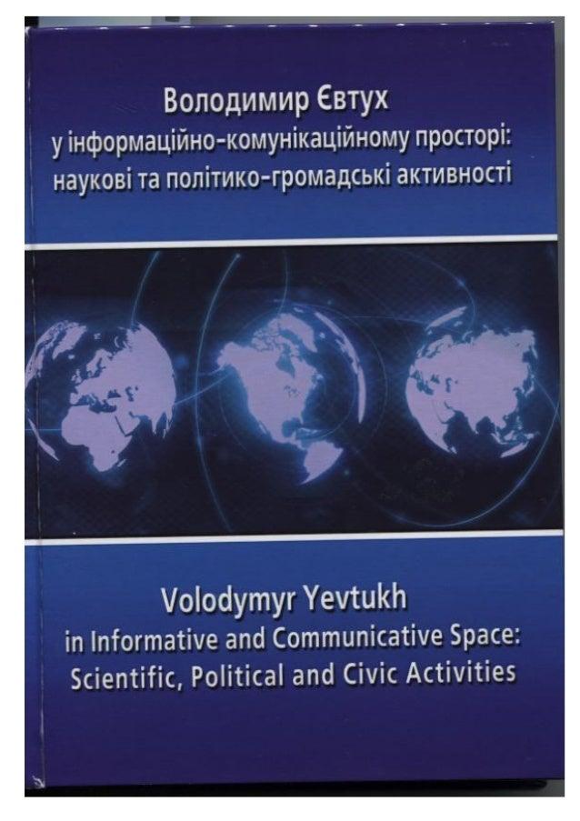 Володимир  Євтух у інформаційно-комунікаційному просторі:  наукові та політико-громадські активності  = Volodymyr Yevtukh in Informative and Communicative Space: Scient