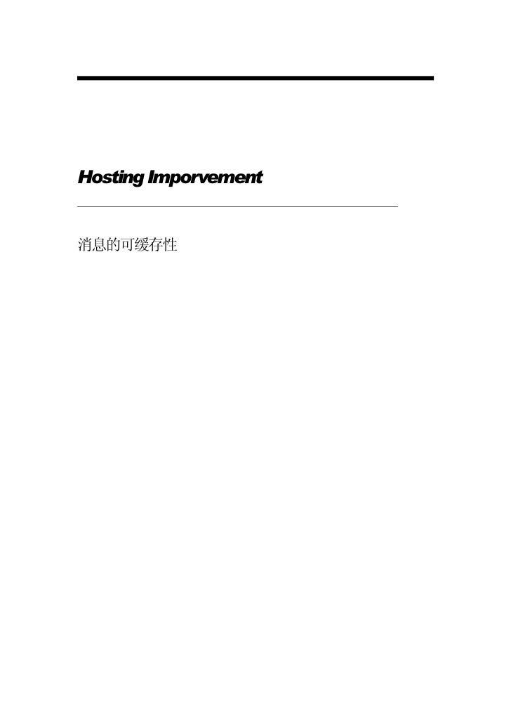 Hosting Imporvement   消息的可缓存性