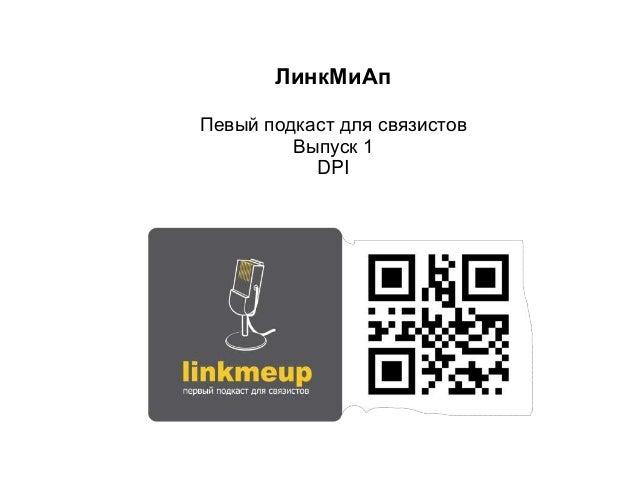 ЛинкМиАпПевый подкаст для связистов         Выпуск 1           DPI