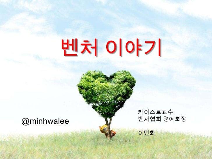 벤처이야기V1.2(1시간)