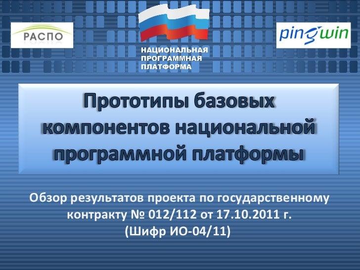 Обзор результатов проекта по государственному контракту № 012/112 от 17.10.2011г. (Шифр ИО-04/11)