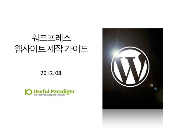 워드프레스웹사이트 제작 가이드   2012. 08.
