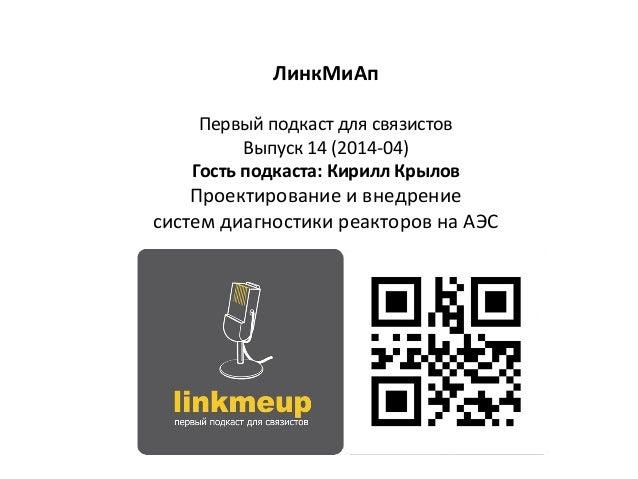 LinkMeUp-V14 (04.2014)