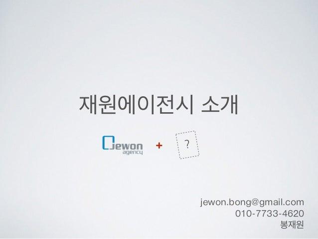 재원에이전시 소개 + jewon.bong@gmail.com 010-7733-4620 봉재원 ?