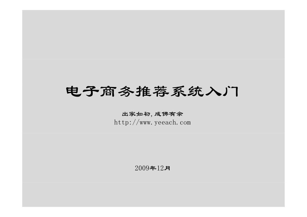 电子商务推荐系统入门     出家如初,成佛有余   http://www.yeeach.com            2009年12月
