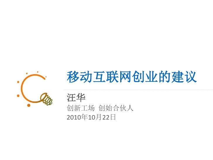 汪华:移动互联网创业的建议V2