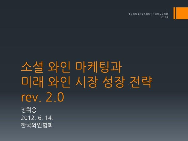 소셜 와인 마케팅과 미래 와인 시장 성장 전략 by 웅가님