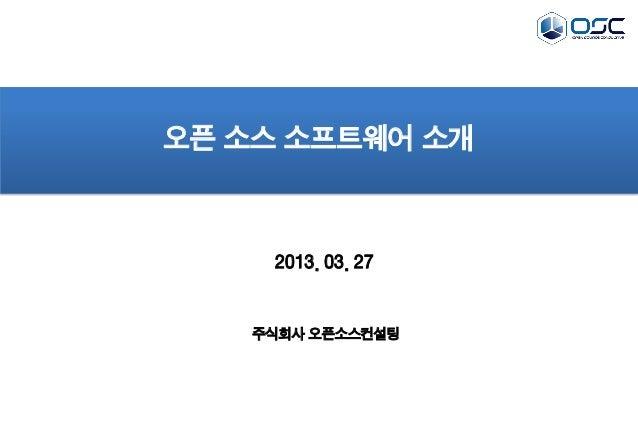 2013. 03. 27오픈 소스 소프트웨어 소개주식회사 오픈소스컨설팅