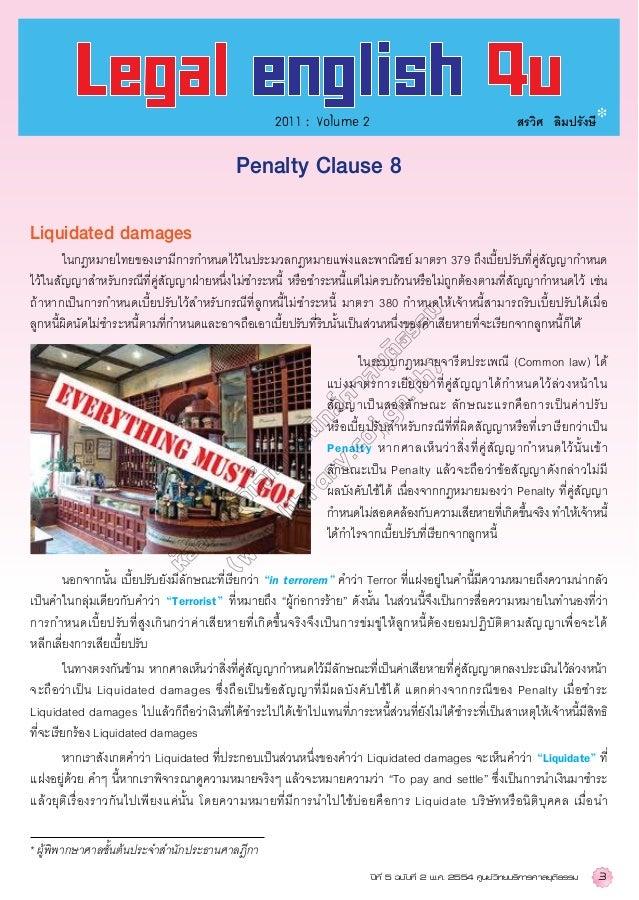 2011 : Volume 2  สรวิศ ลิมปรังษี  Penalty Clause 8 Liquidated damages  ห้อ งส มุด (w อิเ ww ล็ก .lib ทรอ ra นิก ry ส์ศ .co...