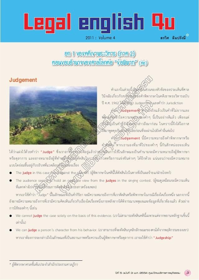 """2011 : Volume 4  สรวิศ ลิมปรังษี  ยก 1 ของคดีเขาพระวิหาร (ภาค 2)  ตอนขอบอำนาจของศาลโลกต่อ """"ข้อพิพาท"""" (ต่อ)  ห้อ งส มุด (w ..."""