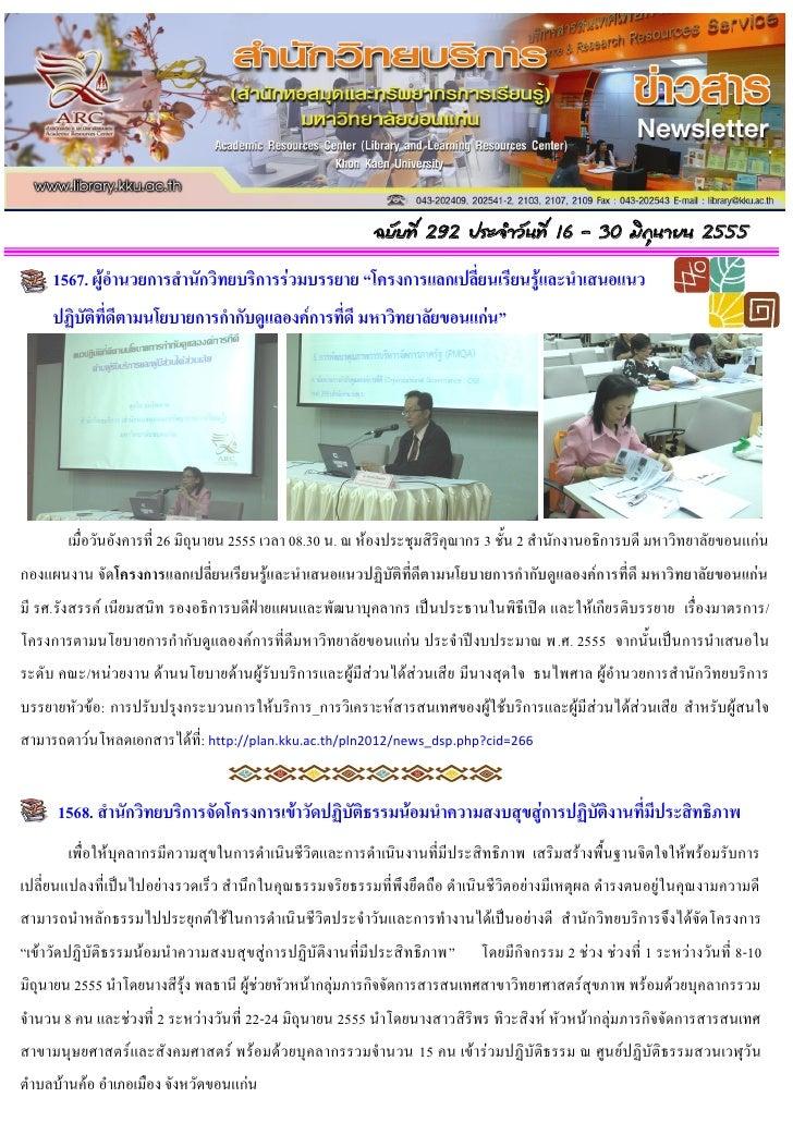 ฉบับที่ 292 ประจำวันที่ 16 - 30 มิถนำยน 2555                                                                              ...