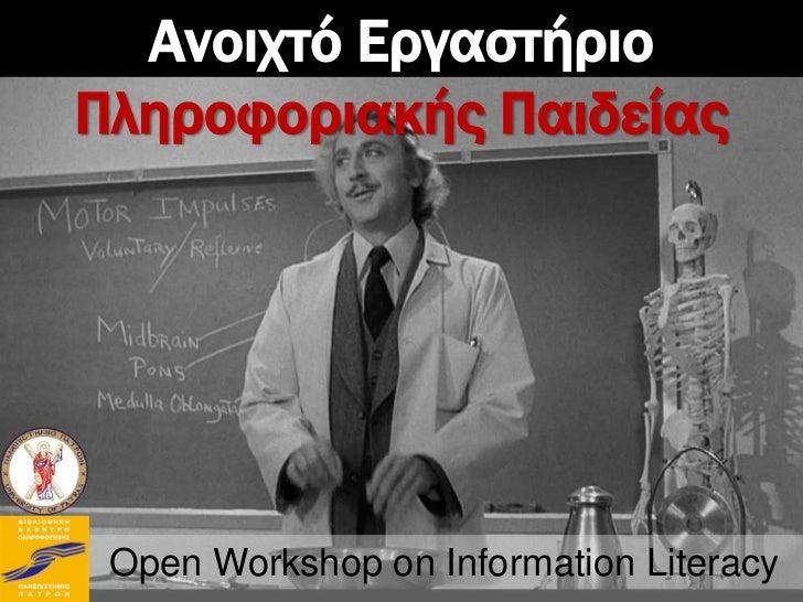 Ανοιχτό ΕργαστήριοΠληροφοριακής Παιδείας Open Workshop on Information Literacy
