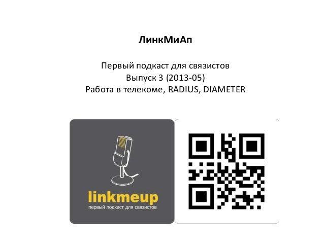ЛинкМиАпПервый подкаст для связистовВыпуск 3 (2013-05)Работа в телекоме, RADIUS, DIAMETER