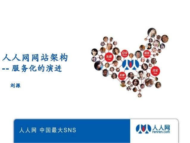 人人网网站架构 -- 服务化的演进 刘源