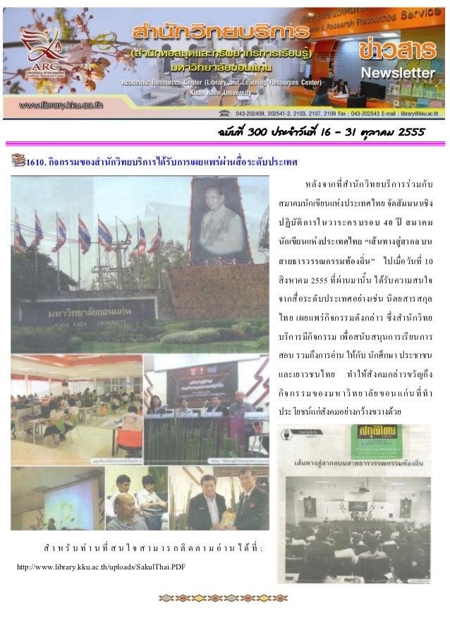 ฉบับที่ 300 ประจำวันที่ 16 - 31 ตุลำคม 2555  1610. กิจกรรมของสำนักวิทยบริกำรได้รับกำรเผยแพร่ผ่ำนสื่อระดับประเทศ           ...