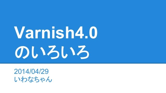 Varnish 4.0 Release Party in Tokyo発表資料