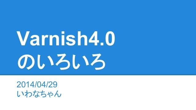 Varnish4.0 のいろいろ 2014/04/29 いわなちゃん