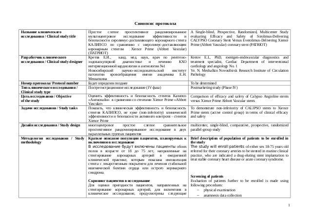 протокол оперативного вмешательства образец - фото 5