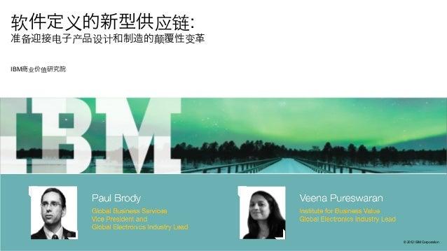 © 2012 IBM Corporation 软件定义的新型供应链: 准备迎接电子产品设计和制造的颠覆性变革 IBM商业价值研究院