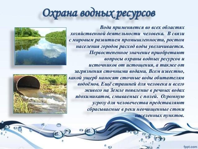 Закон о охране водных ресурсов можешь