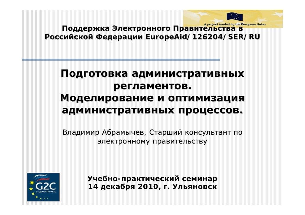 Поддержка Электронного Правительства вРоссийской Федерации EuropeAid/126204/SER/RU   Подготовка административных          ...