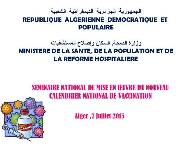 الشعبية الديمقراطية الجزائرية الجمهورية REPUBLIQUE ALGERIENNE DEMOCRATIQUE ET POPULAIRE  السكان ,الصحة وزارة...