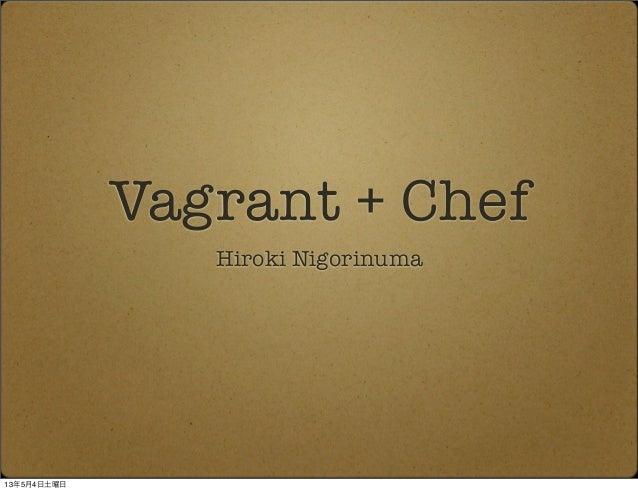 Vagrant + ChefHiroki Nigorinuma13年5月4日土曜日